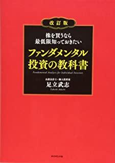 改訂版 株を買うなら最低限知っておきたい ファンダメンタル投資の教科書