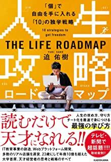 人生攻略ロードマップ