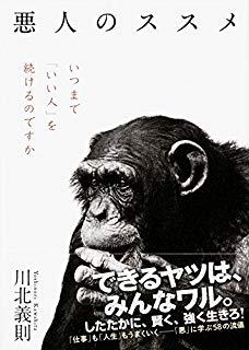 悪人のススメ (中経出版)