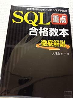 SQL重点合格教本