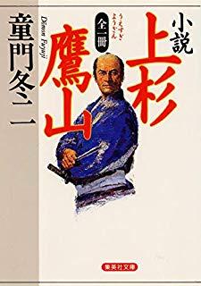 全一冊 小説 上杉鷹山 (集英社文庫)