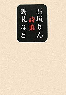 表札など―石垣りん詩集 (思潮ライブラリー 名著名詩選)