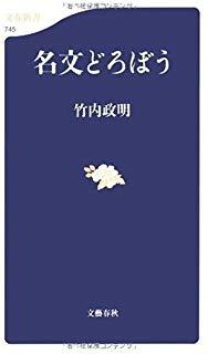 名文どろぼう (文春新書)