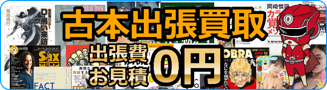尼崎市へ古本出張買取、出張費見積り無料