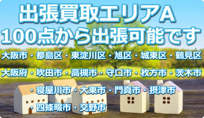 出張買取エリアA100点から出張可能です・大阪市城東区