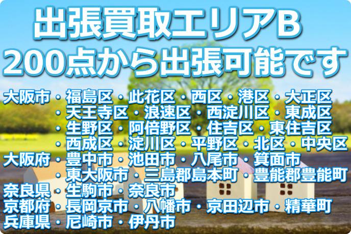 出張買取エリアB200点から出張可能です・大阪市西成区