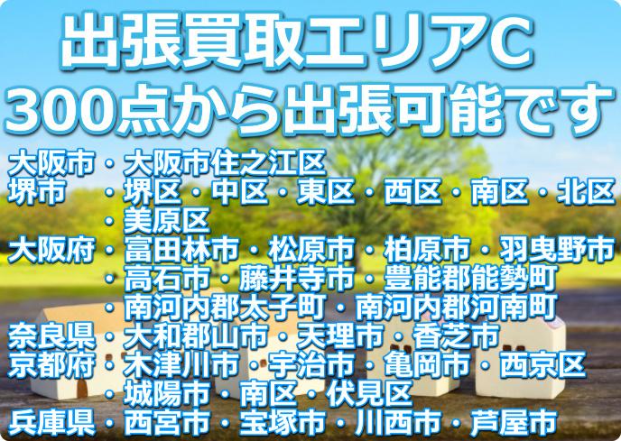 出張買取エリアC300点から出張可能です・富田林市