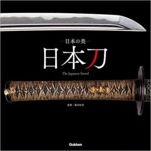 日本の美 日本刀
