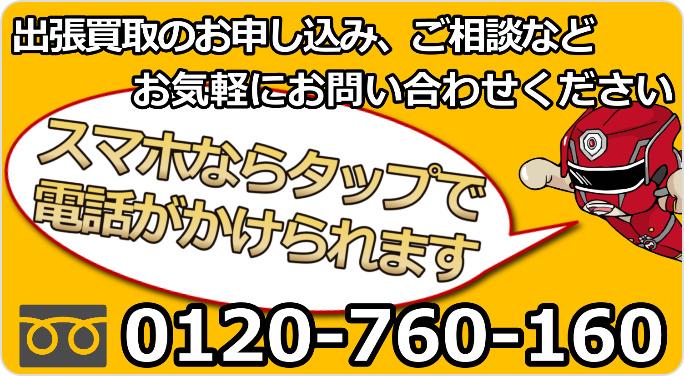 出張買取のお申し込み、ご相談などお気軽にお問い合わせくださいスマホならタップで電話がかけられます0120-760-160