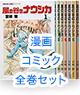 漫画・コミック全巻セット