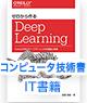コンピュータ技術書・IT書籍