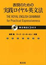表現のための実践ロイヤル英文法(例文暗記CD付き) 単行本