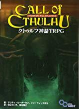 クトゥルフ神話 TRPG (ログインテーブルトークRPGシリーズ) 単行本
