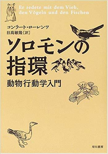 ソロモンの指環―動物行動学入門 単行本