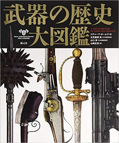 武器の歴史 大図鑑 大型本