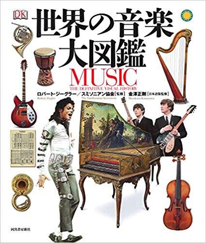世界の音楽大図鑑 大型本