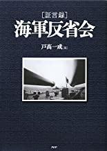 [証言録]海軍反省会