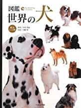 図鑑 世界の犬―純血212種