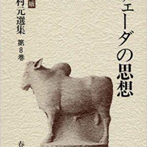ヴェーダの思想 中村元選集 決定版 第8巻