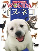 イヌ・ネコ (ポプラディア大図鑑WONDA)