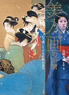 「美人画」の系譜: 心で感じる「日本絵画」の見方