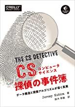 コンピュータサイエンス探偵の事件簿 ―データ構造と探索アルゴリズムが導く真実