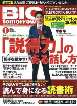 BIGtomorrow 年揃い