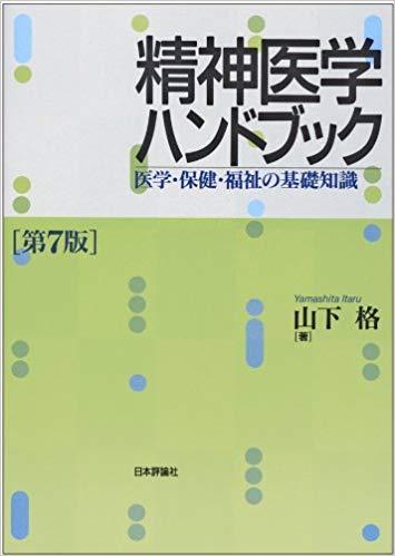 精神医学ハンドブック 第7版―医学・保健・福祉の基礎知識