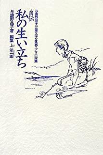 自伝・私の生い立ち (与謝野晶子児童文学全集―少女小説篇)
