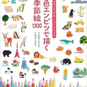 色エンピツで描く 季節絵 1300: 絵手紙、しおり、ぽち袋、ノートなどにちょっとそえる