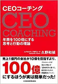 CEOコーチング 年商を100倍にする思考と行動の理論