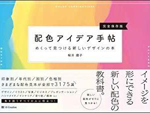 配色アイデア手帖 めくって見つける新しいデザインの本