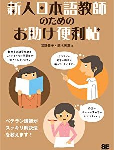 新人日本語教師のためのお助け便利帖